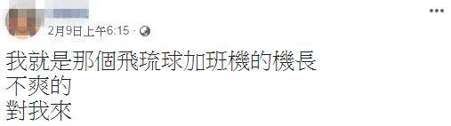華航蔣姓資深機師霸氣回應輿論。(圖/翻攝自臉書)