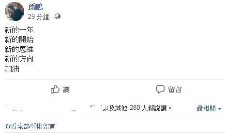 孫鵬(圖/臉書)
