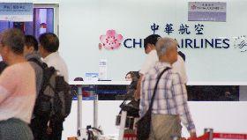 華航機師罷工第4天  高雄機場簽轉作