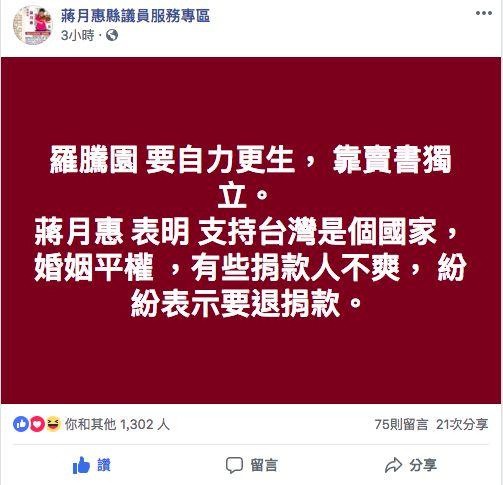 表態立場…捐款者喊退款!蔣月惠「自力更生」:台灣是國家圖翻攝自蔣月惠臉書