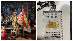 南投名間受天宮發送12個龍衣鑰匙圈。