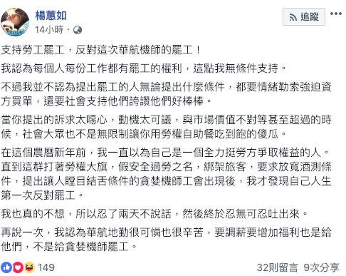 卡神發文反對機師罷工。(圖/翻攝自臉書)