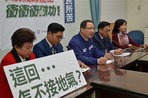 國民黨立院黨團11日上午召開「蘇內閣神隱?華航機師罷工 衝衝衝破功!」記者會。(圖/國民黨團提供)