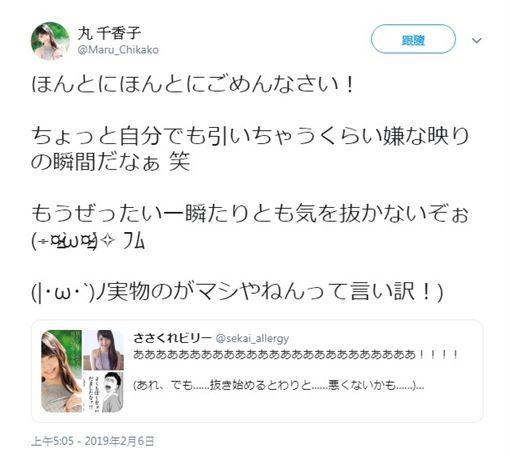 AV,一劍浣春秋,AV女優,丸千香子