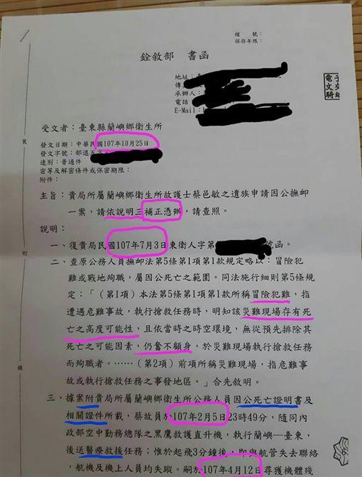 蘭嶼護理師救人…搭黑鷹墜機殉職 銓敘部拒發撫卹金臉書