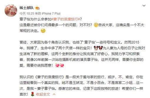 章子怡出演陸綜《妻子的浪漫旅行2》。(圖/翻攝自章子怡微博)