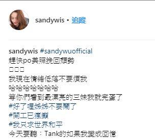 Sandy/翻攝自Sandy IG