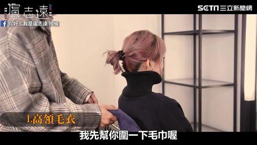 高領毛衣讓髮型師難夾毛巾。(圖/你好,我是盧志遠臉書授權)