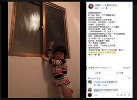 窗戶 兒童 翻攝爆廢公社