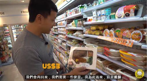 美Youtuber狂讚台灣7-11美食!影片衝破千萬點閱 網友:看完恨死美國YouTube