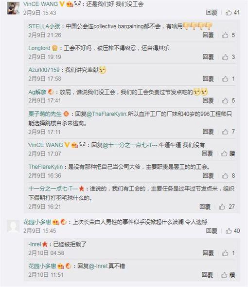 華航罷工 大陸網友反應