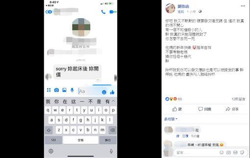 劉依函在臉書爆氣開嗆/翻攝自臉書