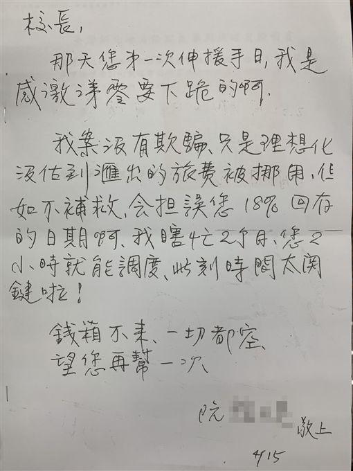 台北,溫建鈞,詐騙,老父,新北地檢署,刑事,民事。翻攝畫面