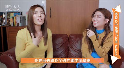 Selina,理科太太/翻攝自理科太太YouTube