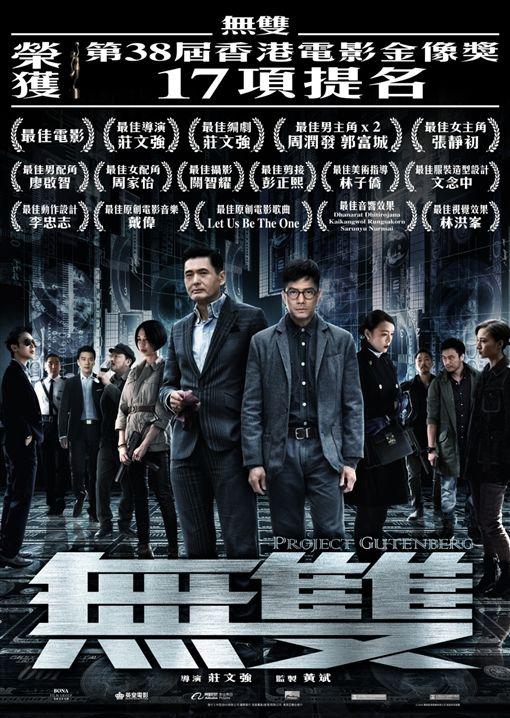 郭富城、周潤發電影《無雙》。(圖/双喜電影提供)