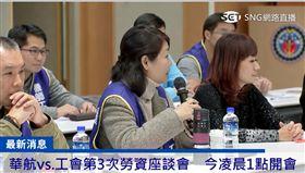 華航 交通部勞資第三次協商 機師工會 罷工