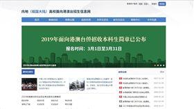 中國網站招生(翻攝自網路)