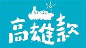 高雄款,丁允恭,樂高雄,韓國瑜,.陳菊,金銀河 圖/翻攝自臉書