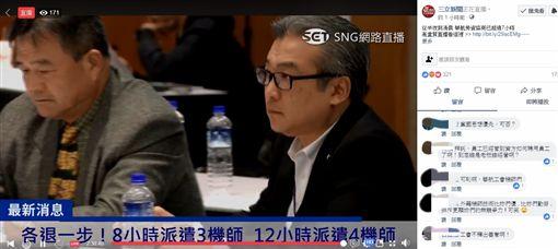 華航罷工勞資協商,網友留言反應