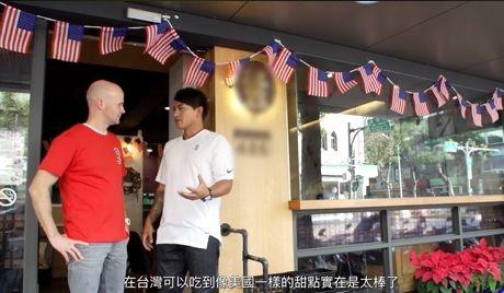 林子偉介紹在台的道地美國食物,AIT官網