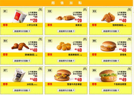 麥當勞,優惠券。