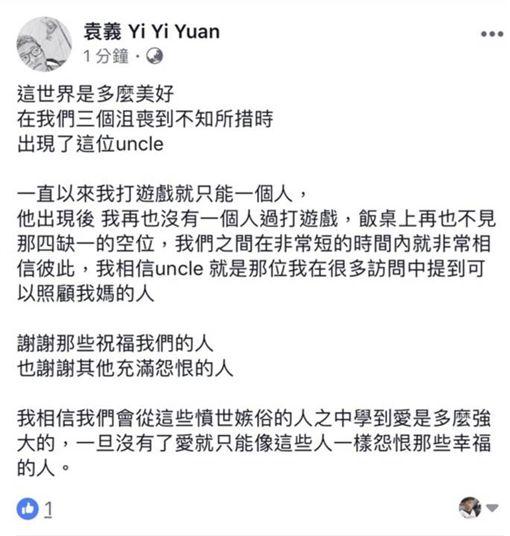 袁義/臉書