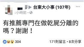 乾屍分離,錯字,誤會,爆怨公社 圖/翻攝自臉書爆怨公社