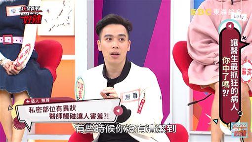 無尊、楊繡惠上《醫師好辣》圖/翻攝自YouTube