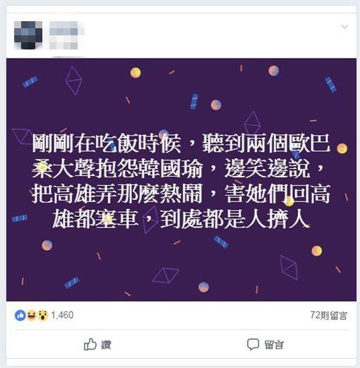 地方大媽怒吼 意外揭韓國瑜治理高雄真相(圖/韓國瑜後援會臉書)