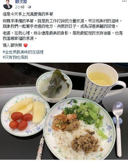 鄭文燦臉書截圖