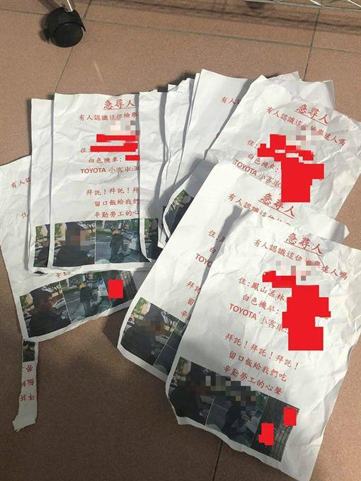 檢舉達人遭洩個資騷擾/翻攝自臉書爆料公社