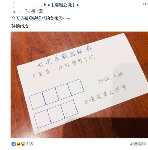 七次兌換券(圖/臉書)