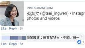 新年願望?小英臉書遭網友嗆「斬首蔡英文,中國大統一」 圖/翻攝自蔡英文臉書
