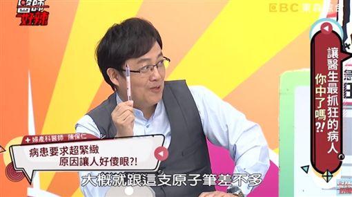 醫師好辣(圖/YT影片截圖)