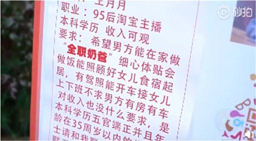 女兒沒空談戀愛!大媽舉牌徵婚網暴動 圖/翻攝自新浪視頻