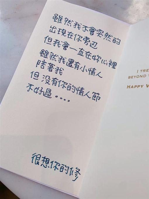 賈靜雯,修杰楷,情人節,驚喜/臉書