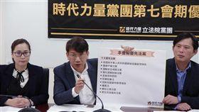 ▲時代力量召開記者會,說明新會期的10大優先法案。(圖/時代力量立院黨團提供)