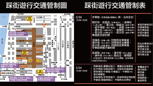 台北燈節交通管制圖