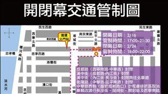 台北燈節週末登場 完整交通管制圖表