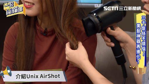 主持人雲爸與斐瑟主管設計師Choya、美力實驗室軒爺開箱美髮神器。Unix AirShot負離子可減少頭髮上的灰塵吸附。Valera 360度旋轉電源線,解決電線纏繞的問題。Dyson Airwrap™髮捲利用康達效應,讓髮捲自動吸附頭髮。