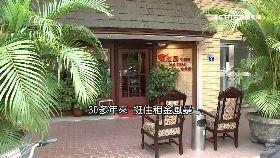 東區老店貌1800
