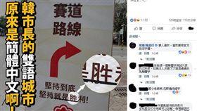 高雄馬拉松指標驚見簡體字 議員諷:雙語教育原來指簡體中文! (圖/翻攝自臉書)