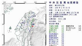 190215地震
