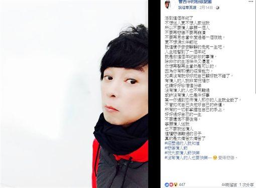 曹西平(圖/臉書)