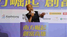 高雄市長韓國瑜今(14)日應邀出席【南方崛起 創富高雄】產業論壇