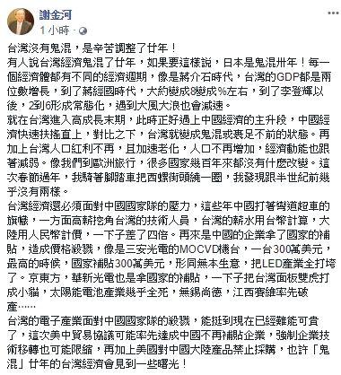 謝金河0216臉書發文駁韓國瑜鬼混說,臉書