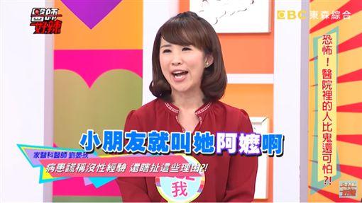 長菜花,私密處,醫師好辣/翻攝自YT