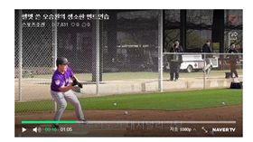 ▲吳昇桓春訓練短打。(圖/截自韓國媒體)