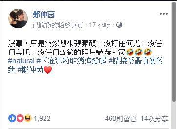 鄭仲茵/臉書