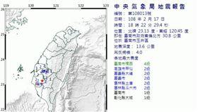 20190217台南地震(圖/翻攝自中央氣象局)